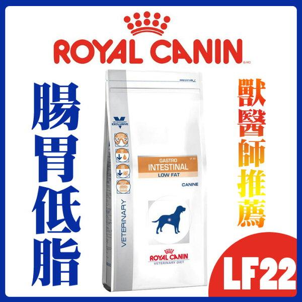 法國皇家犬用腸胃道低脂處方LF22(6kg)