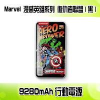 漫威英雄Marvel 周邊商品推薦Marvel 漫威英雄系列 – 9280mAh行動電源 復仇者聯盟(黑)  迪士尼漫威授權