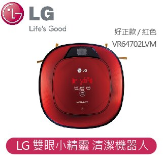 LG | 雙眼小精靈 清潔機器人好正款 紅色 VR64702LVM