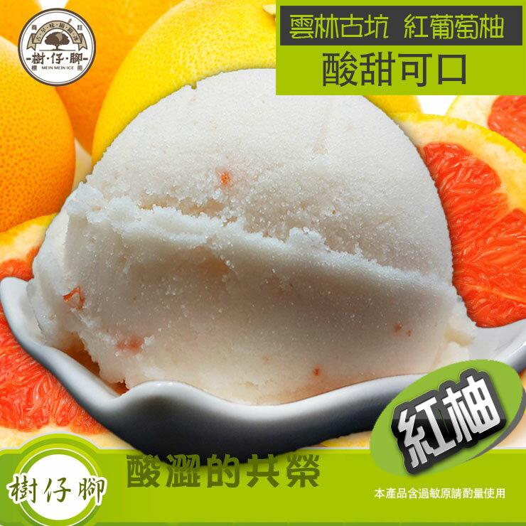 """""""樹仔腳""""雲林古坑@紅寶石葡萄柚@台灣在地農產@綿綿冰淇淋"""