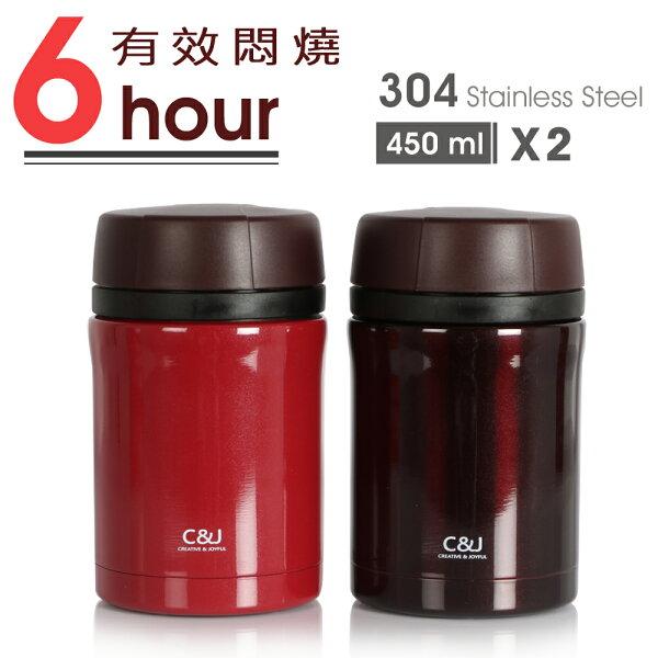 ★超值加價購【心安巧】隨身廚房不鏽鋼真空燜燒罐2件組450ml酒紅+亮紅