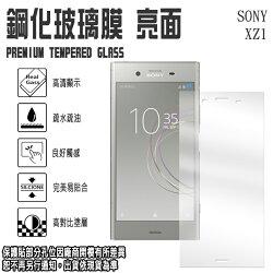 日本旭硝子玻璃 0.3mm 5.2吋 Sony Xperia XZ1/G8342 鋼化玻璃手機螢幕保護貼/強化玻璃 螢幕 保貼/保護貼/螢幕貼/高清晰/耐刮/抗磨/疏水疏油/TIS購物館