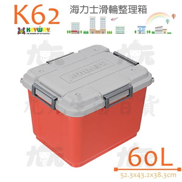 【九元生活百貨】聯府K62海力士滑輪整理箱橘60L滑輪收納箱台灣製