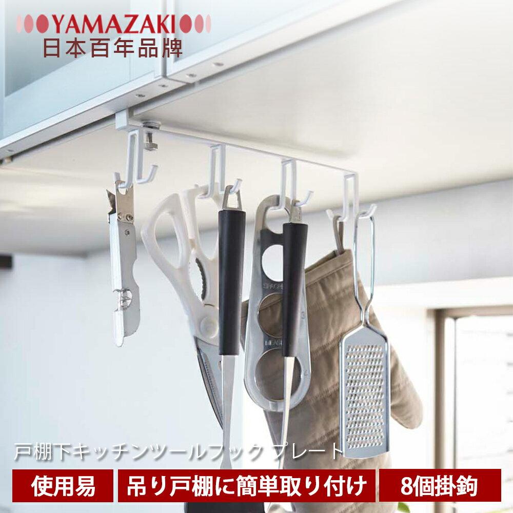 【YAMAZAKI】Plate層板廚具小物雙向掛勾★置物架/多功能掛鉤/廚房收納/餐具收納 - 限時優惠好康折扣