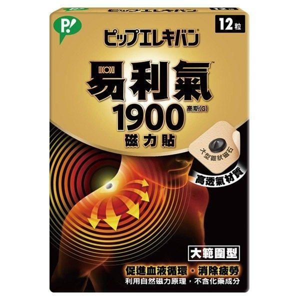 易利氣磁力貼 大範圍型 1900高斯 12粒/盒◆德瑞健康家◆
