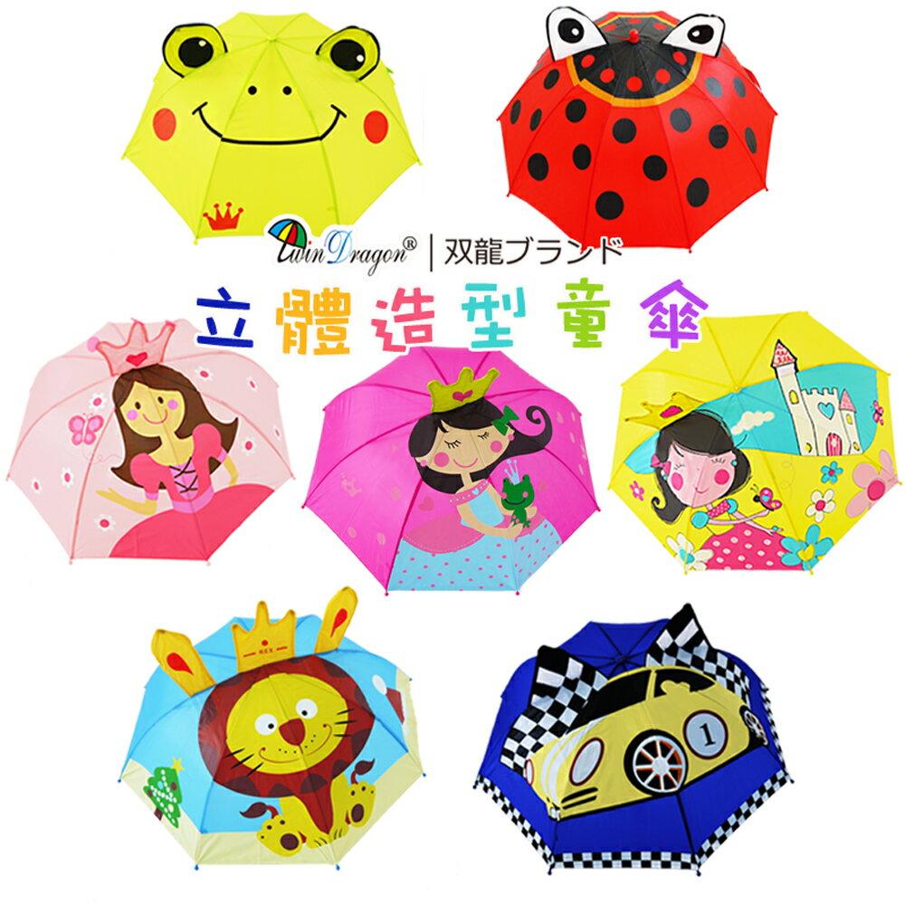 【雙龍牌】立體造型可愛兒童傘自動傘D0001