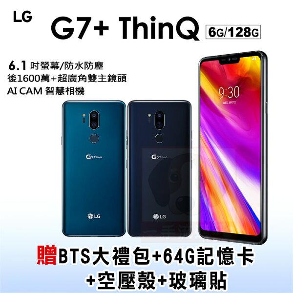 LGG7+ThinQ6G128G贈BTS大禮包+64G記憶卡+空壓殼+玻璃貼AI智能手機12期0利率防彈少年團代言