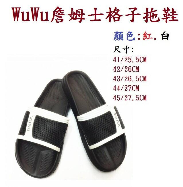WUWU白詹姆士拖鞋 潮男外出拖鞋 運動拖鞋 型男拖鞋 防水拖鞋室內外拖鞋透氣拖鞋流線好穿