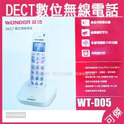 旺德 Wonder DECT數位無線電話 WT-D05 無線電話 電話 螢幕顯示字大 夜光燈及鍵盤夜光燈 黑色