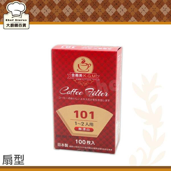 金嘉美扇型無漂白咖啡濾紙1-2人份100枚日本製-大廚師百貨