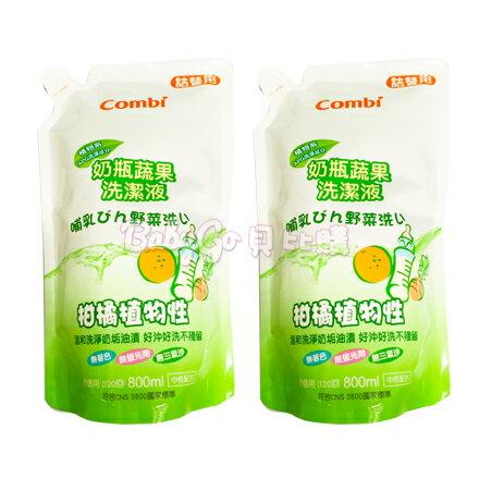 *babygo*Combi 新奶瓶蔬果洗潔液補充包【800ml*2入】
