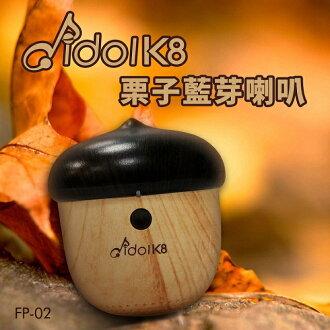 idol K8 可愛栗子造型隨身藍牙音響 FP-02