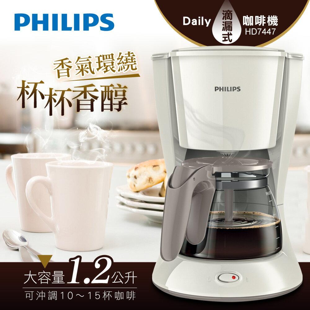 【飛利浦 PHILIPS】Daily滴漏式咖啡機1.2L (HD7447) - 限時優惠好康折扣