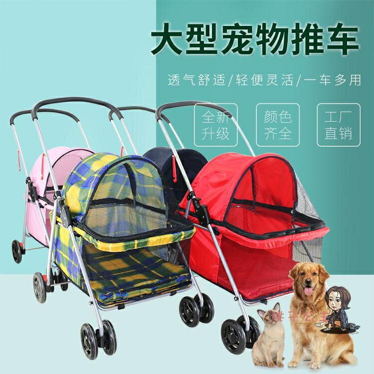 【快速出貨】寵物推車遛貓推車哈士奇輕便攜可折疊大型狗狗薩摩耶戶外旅行車 凯斯盾數位3C 交換禮物 送禮