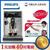 涼夏咖啡機到1元加購★夏普40吋電視【飛利浦 Saeco】PicoBaristo 全自動義式咖啡機(HD8924)就在省坊 WoWo推薦涼夏咖啡機