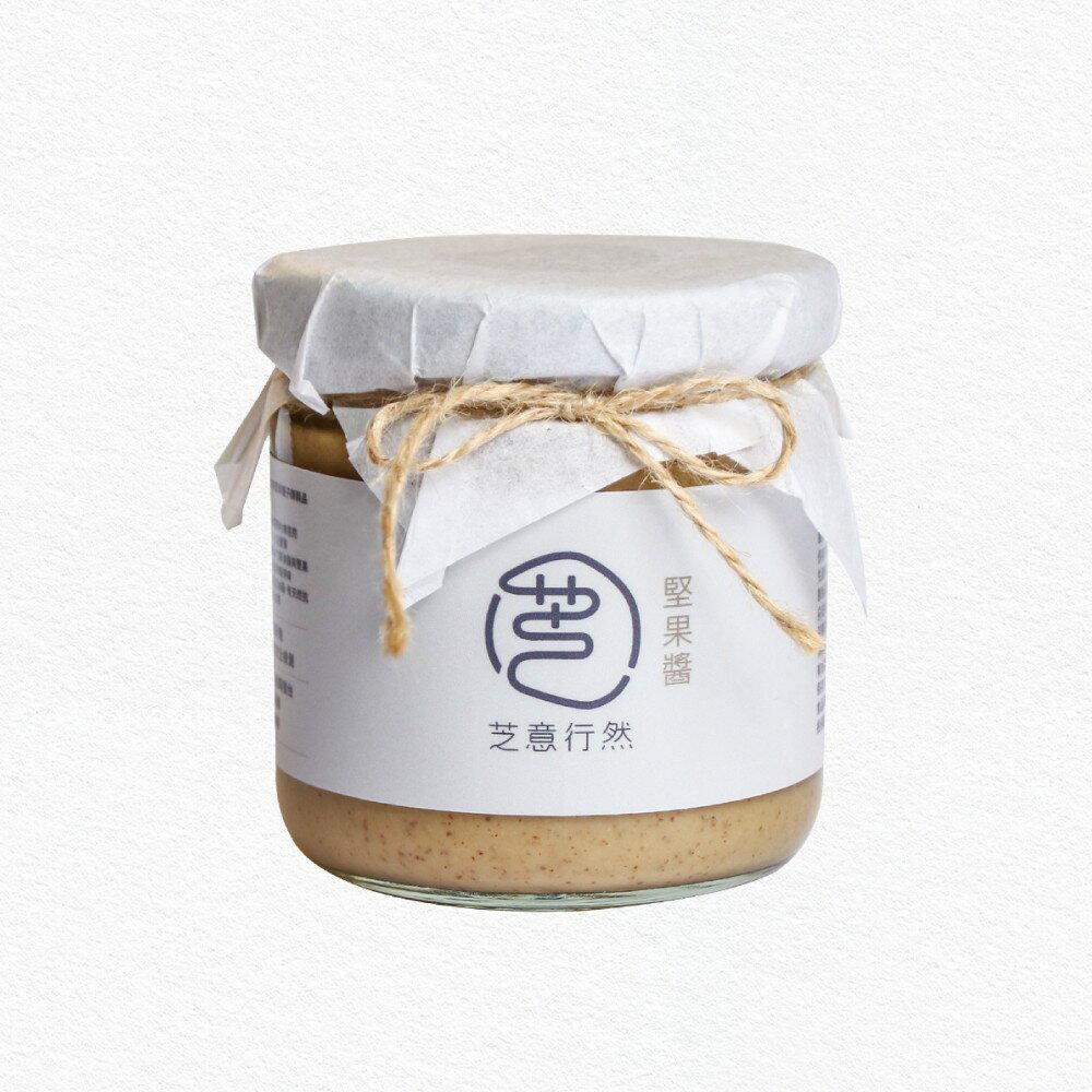 芝意行然 頂級綜合堅果醬  200ml 內容:腰果 榛果 核桃 杏仁果 堅果中的四大天王