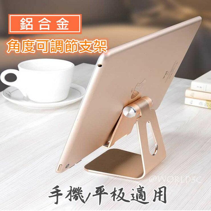 鋁合金 手機/平板支架 萬用支座 桌架 立架 可調整 多角度調節 懶人平板座 支撐座