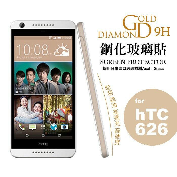 鋼化玻璃貼HTC a9/626/728/x9/825玻璃貼/保護貼/貼膜
