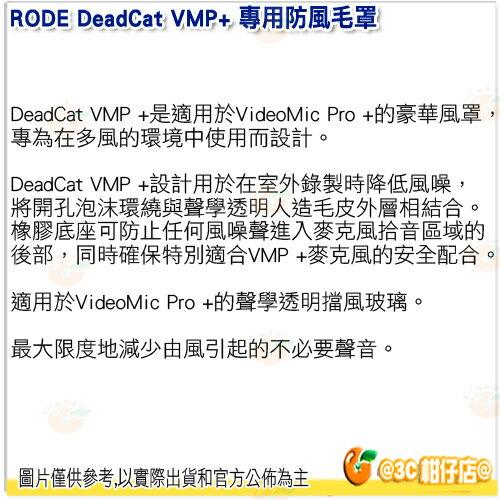 @3C 柑仔店@ RODE DeadCat VMP+ 專用防風毛罩 適用 VideoMic Pro+ 麥克風 3