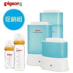 【促銷組】日本【Pigeon 貝親】輕巧型蒸氣消毒鍋+寬口玻璃奶瓶2入(1大1小)