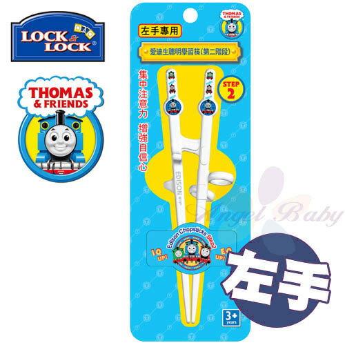 LOCK&LOCK 愛迪生聰明學習筷-第二階段 (左手專用) - 限時優惠好康折扣