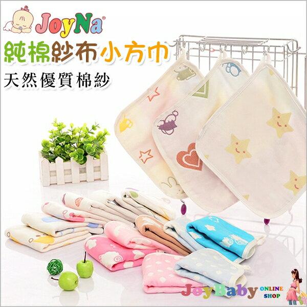 JoyNa口水巾小方巾六層紗布巾蘑菇兒童毛巾卡通兒童手帕日本品質高密度七彩餵奶巾【JoyBaby】