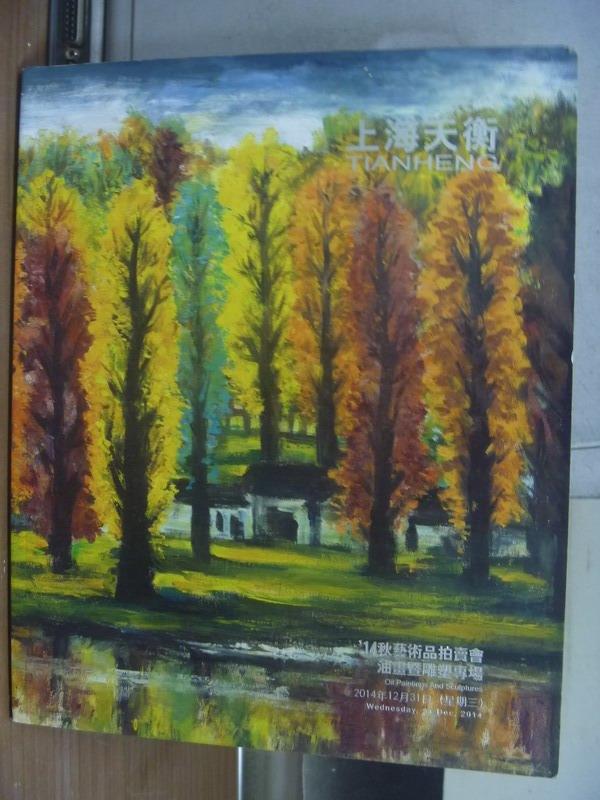 ~書寶 書T2/收藏_QAT~上海天衡2014 藝術品拍賣會_2014  12  31_油