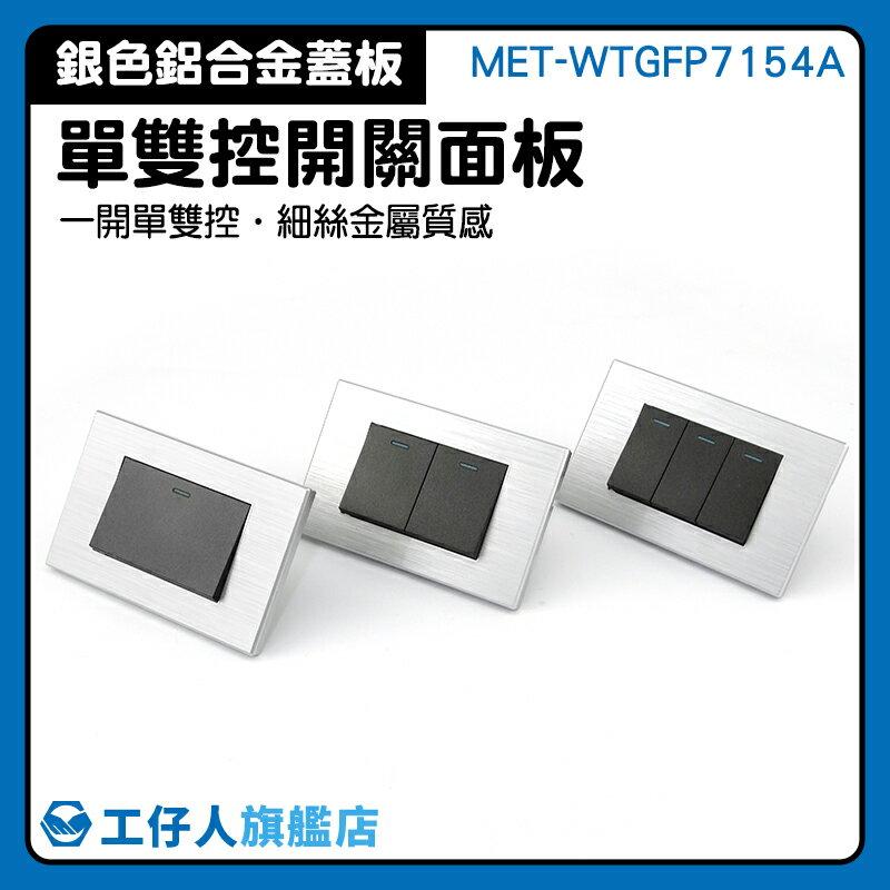 『工仔人』電源蓋板 工業風開關面板 開關蓋板組 配線 飯店開關面板 電燈開關面板 MET-WTGFP7154A