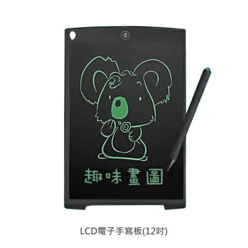 【A-HUNG】LCD電子手寫板 (12吋) LCD 手寫板 電子紙 手寫塗鴉板 畫板 萬用留言板 液晶手寫板