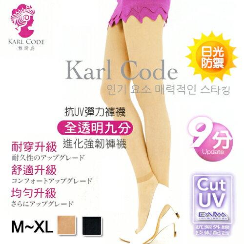 【esoxshop】抗UV彈力九分褲襪 全透明絲襪 台灣製 雅斯典