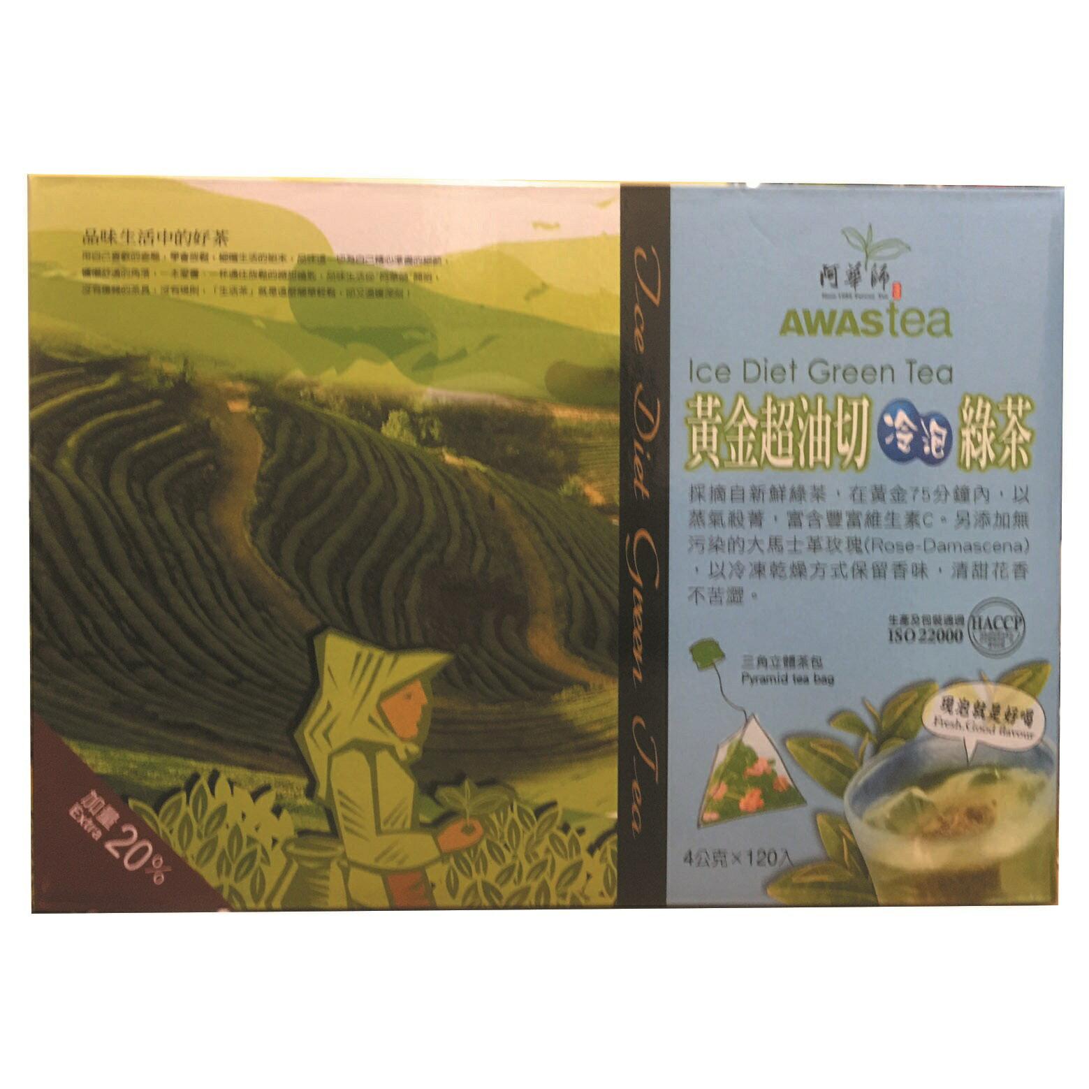 阿華師茶業 黃金超油切日式綠茶4g*120包/袋 量販箱