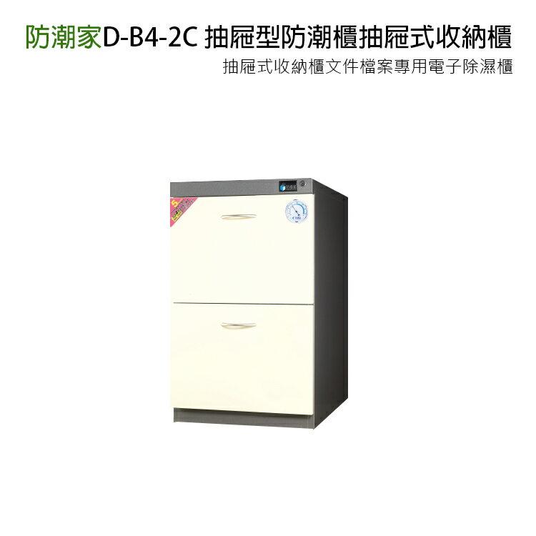 [喬傑數位]D-B4-2C 抽屜型防潮櫃抽屜式收納櫃