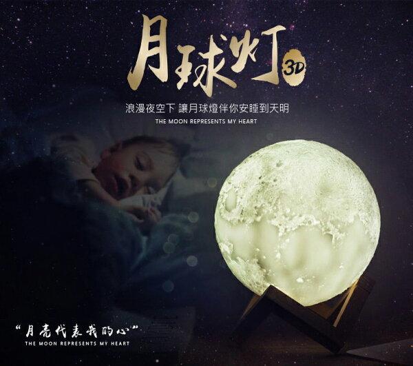 17cm3D月球燈拍拍觸控月亮燈裝飾觸控小夜燈情人節聖誕節交換禮物生日禮物許願燈【風雅小舖】
