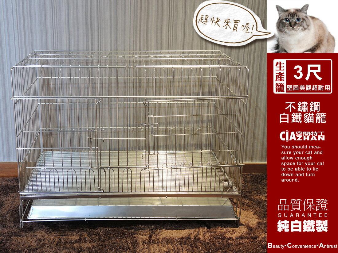 三尺 不銹鋼 寵物屋 寵物籠 隔板 三門 不鏽鋼白鐵線籠 固定式3尺生產籠(貓籠貓屋)~全新 ♞空間特工♞ - 限時優惠好康折扣