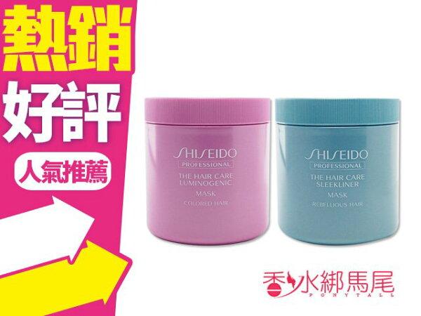 SHISEIDO資生堂靚光護色絲漾直控髮膜680g兩款可選護髮◐香水綁馬尾◐