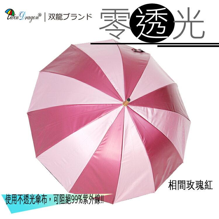 【雙龍牌】相間色零透光黑膠降溫自動直立傘晴雨傘/抗UV防曬降溫A0960S(相間玫瑰紅下標區)