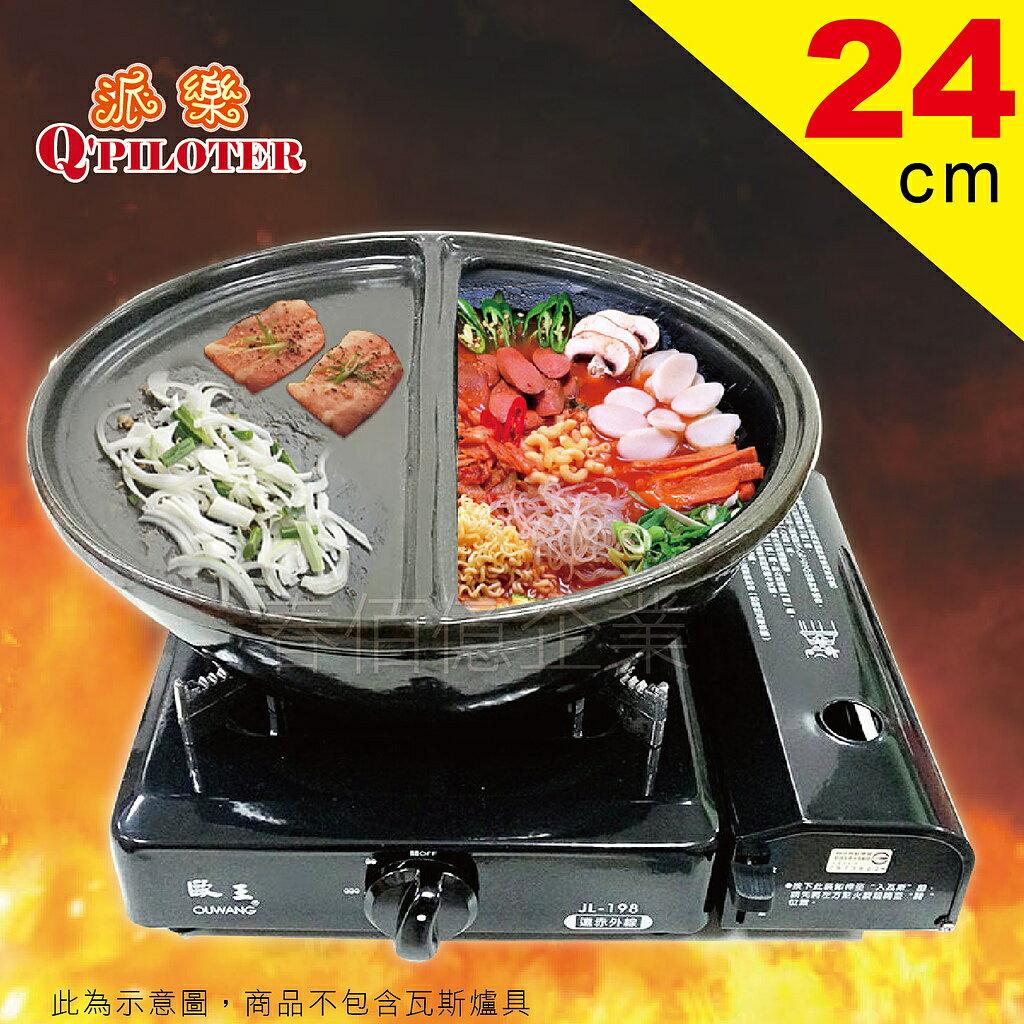 派樂 陶瓷火烤兩用鍋24cm(1入) / 陶瓷火烤兩用鍋31cm(1入) / 陶瓷不銹鋼瀝油烤肉爐(1入) 三種任選一