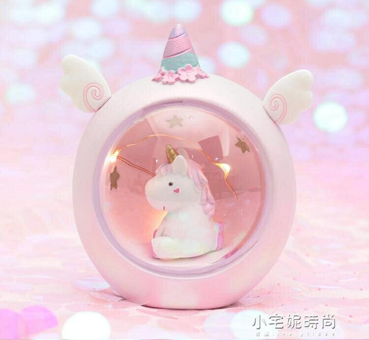 少女心台燈粉色燈飾網紅小夜燈led生日禮物裝飾獨角獸抖音同款YXS  【新年鉅惠】
