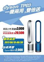 戴森Dyson到DYSON Pure Cool™ Link TP03 藍色 智慧空氣清淨氣流倍增器 【回函贈2000禮卷】恆隆行公司貨 .2年保