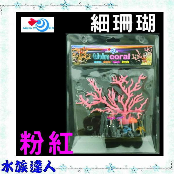 【水族達人】【造景裝飾】水世界AQUA WORLD《thin coral 細珊瑚 螢光粉紅G-084-P》裝飾擺飾