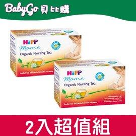 <br/><br/>  *babygo*喜寶 HIPP有 機媽媽茶包1.5gx20包(兩入促銷組)<br/><br/>