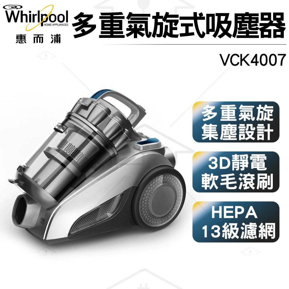Whirlpool 惠而浦多重氣旋式吸塵器 VCK4007  外箱些微破損可接受再下單 - 限時優惠好康折扣