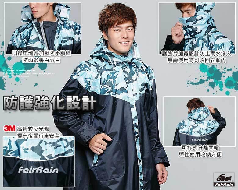 飛銳 迷彩前開式加長型雨衣-顏色隨機出貨(XL號) [大買家] 4
