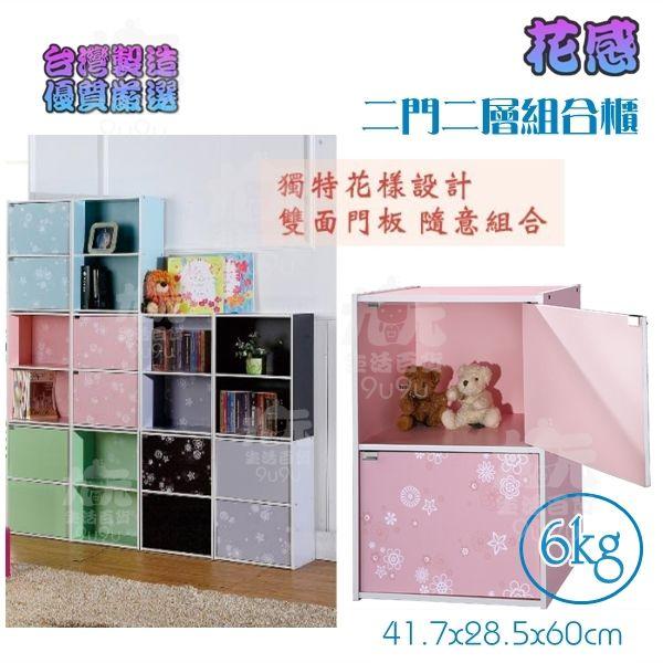【九元生活百貨】花感 二門二層組合櫃 二格櫃 收納櫃