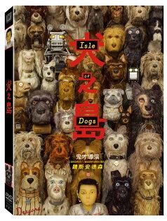 犬之島DVD