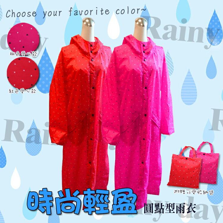 雙鯨牌 愛心款 時尚輕盈雨衣/附贈防水收納袋/前開式/日式風雨衣/速乾型/連帽式/雙層袖口設計/輕便雨衣/連身雨衣/PVC