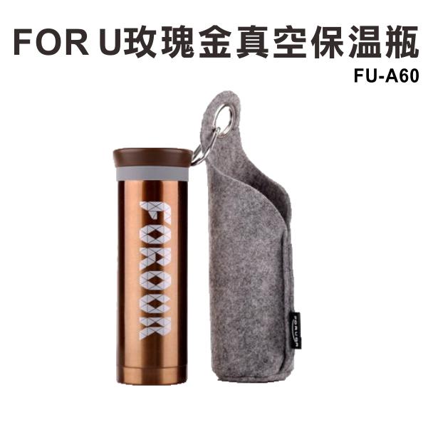 (買一送一$499)【FOR U】玫瑰金真空保溫瓶FU-A60 免運-隆美家電