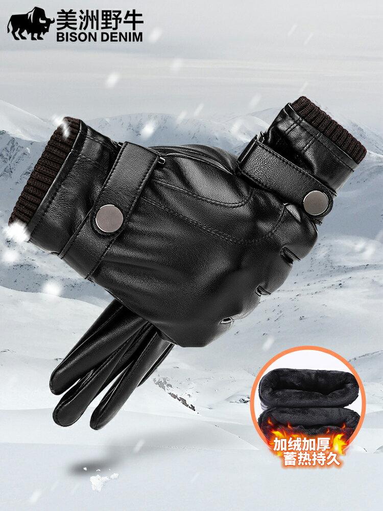 皮手套男士冬季騎行加絨加厚保暖冬天騎車防寒摩托車防風防水觸屏