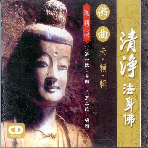 佛曲天籟輯清淨法身佛國語版CD