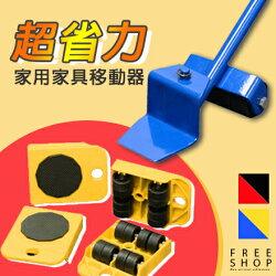 Free Shop 完美家用家具移動器5件組 搬家神器家具重物搬移器搬家器重物移動工具【QAAMF7101】